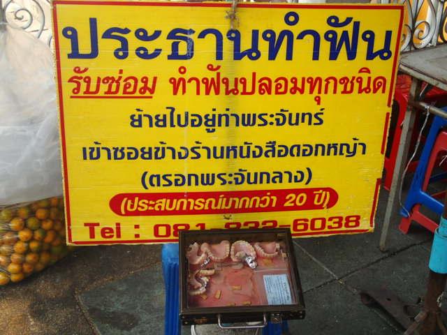 Dentiers vendus dans la rue