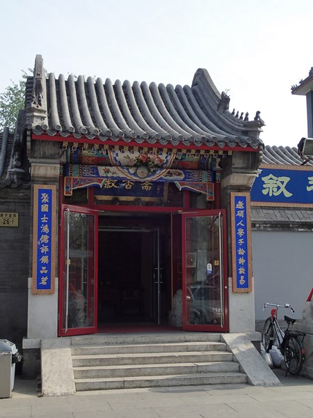 Quartier des Hutongs (Pas de porte traditionnel)